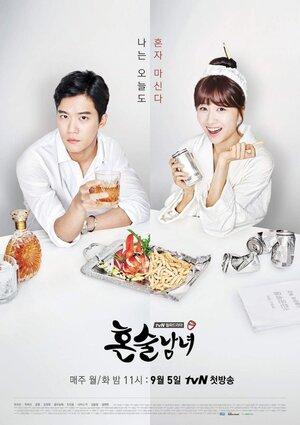 300x450 - Дорама: Выпивая в одиночку / 2016 / Корея Южная