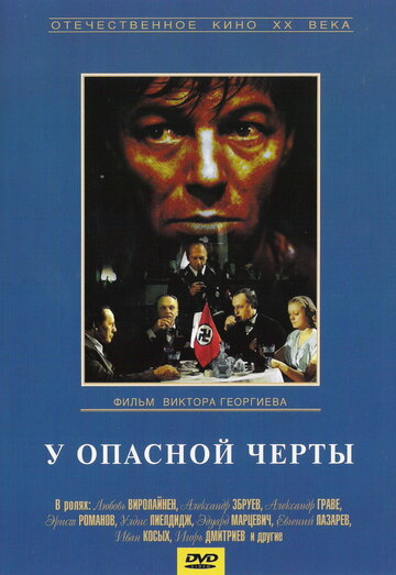 У опасной черты (1983)