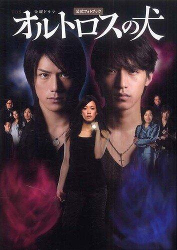 Орф (2009)