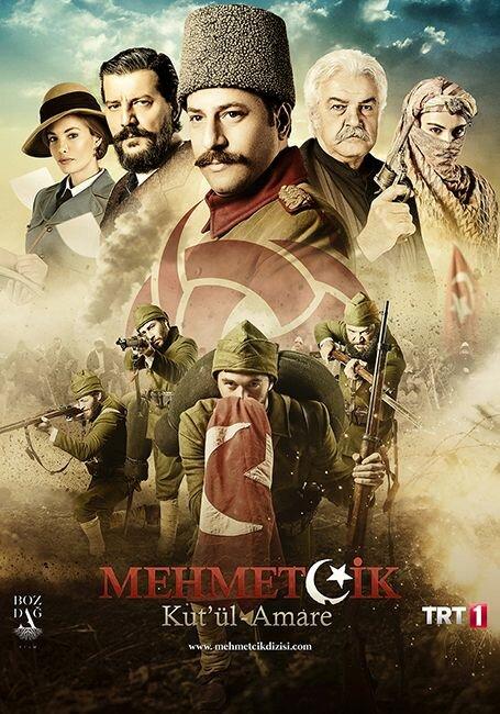 Осада Эль-Кута / Mehmetcik Kutul Amare