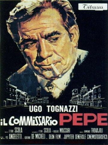 Комиссар Пепе (1969)
