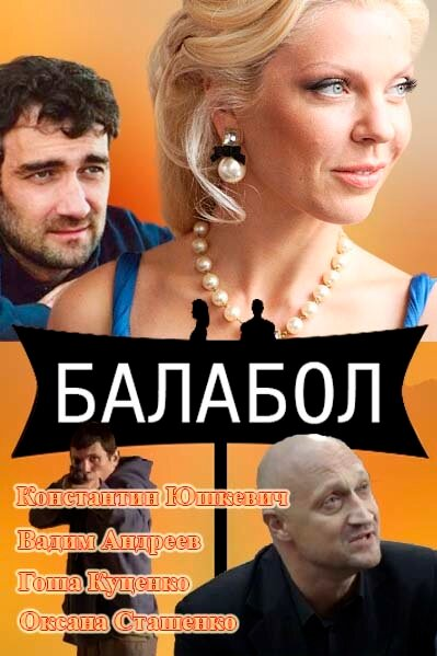 Балабол / Одинокий волк Саня 2 сезон 8 серия 2014