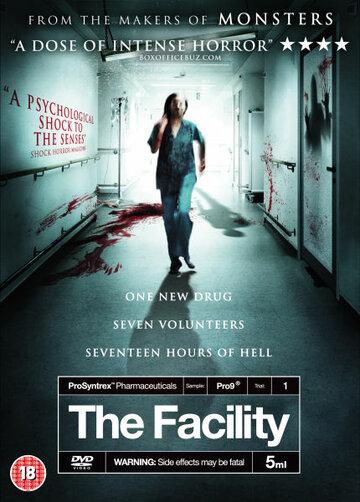Клиника (The Facility)