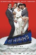 Нормальные (2003)