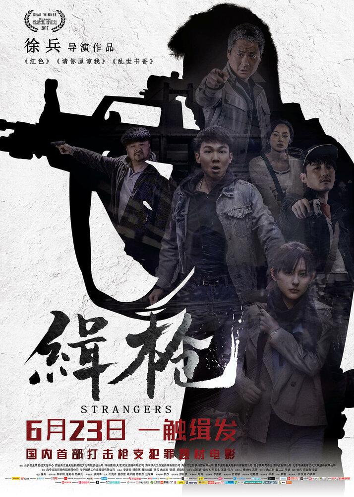 1045648 - Незнакомцы ✸ 2017 ✸ Китай