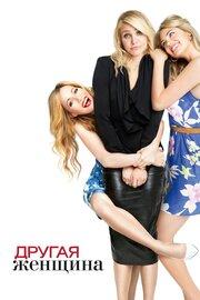 Смотреть Другая женщина (2014) в HD качестве 720p