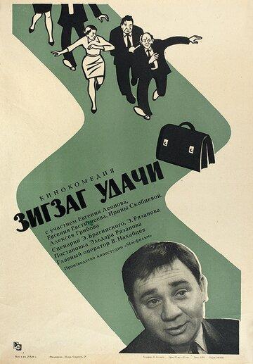 Зигзаг удачи (1968) смотреть онлайн