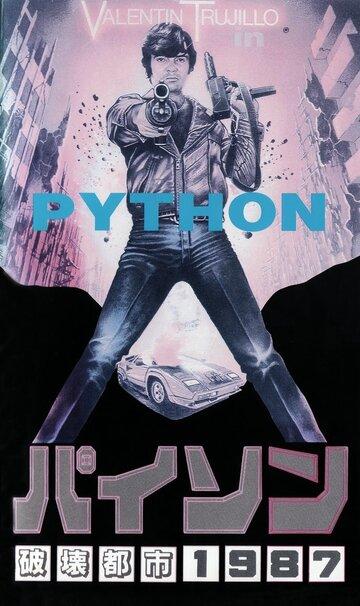 Наркополиция (1986)