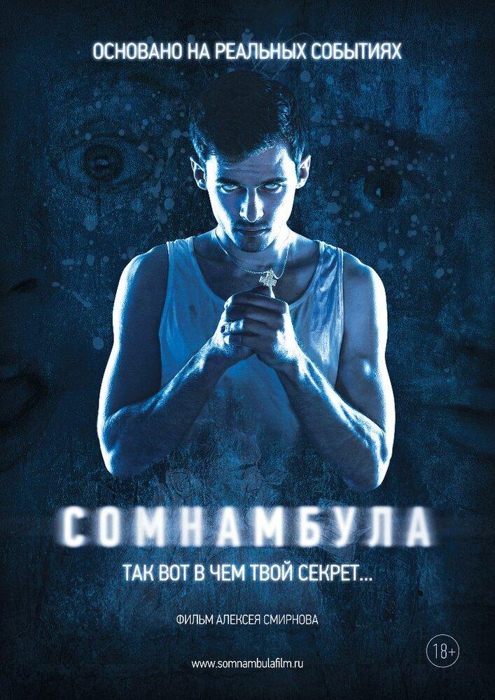 Сомнамбула (2012) смотреть онлайн бесплатно в HD качестве