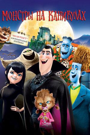 Монстры на каникулах (2012)