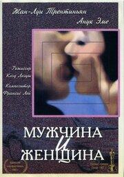 Смотреть онлайн Мужчина и женщина