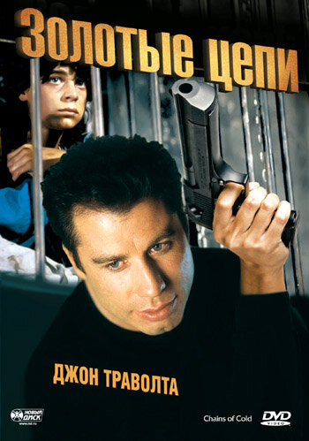 Золотые цепи (1990)