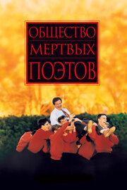 Общество мертвых поэтов (1989)