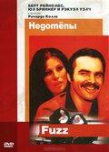 Недотепы (1972)