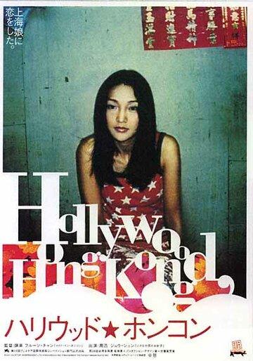 Голливуд Гонконг (2001)