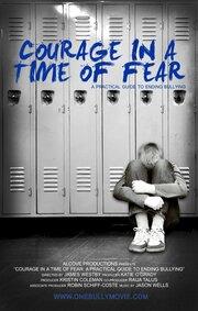 Мужество в эпоху страха: Практическое руководство по прекращению издевательств