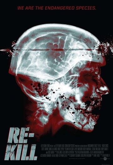 ������������ (Re-Kill)