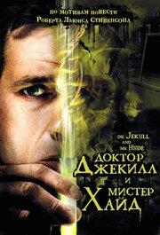 Доктор Джекилл и мистер Хайд (2008)