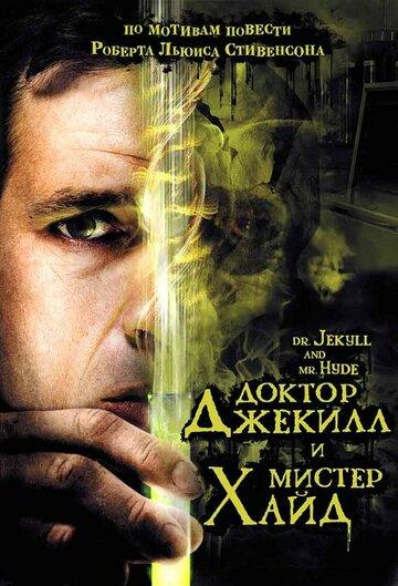 Фильм Доктор Джекилл и мистер Хайд (ТВ)