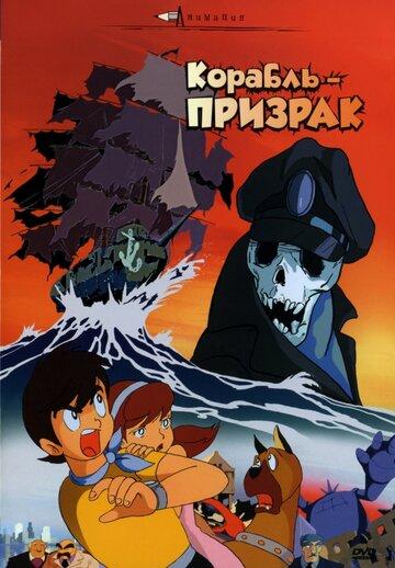 Постер Корабль-призрак 1969