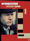Французский связной (1971)