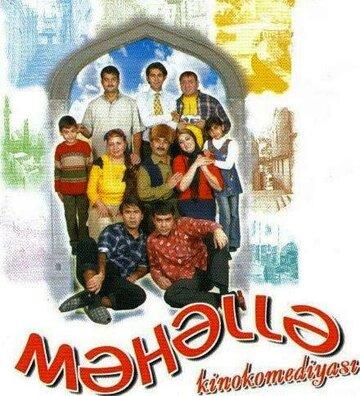 Мяхялля (2003) полный фильм онлайн