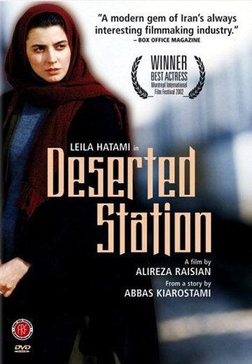Заброшенная станция (2002)
