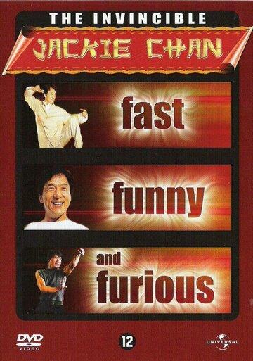 Джеки Чан: Быстрый, веселый и яростный