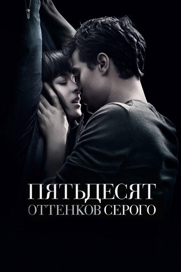 Отзывы к фильму – Пятьдесят оттенков серого (2015)