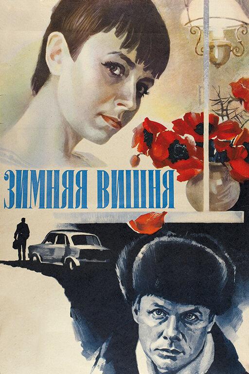 «Мелодрама Ребеночек Фильм» — 1987