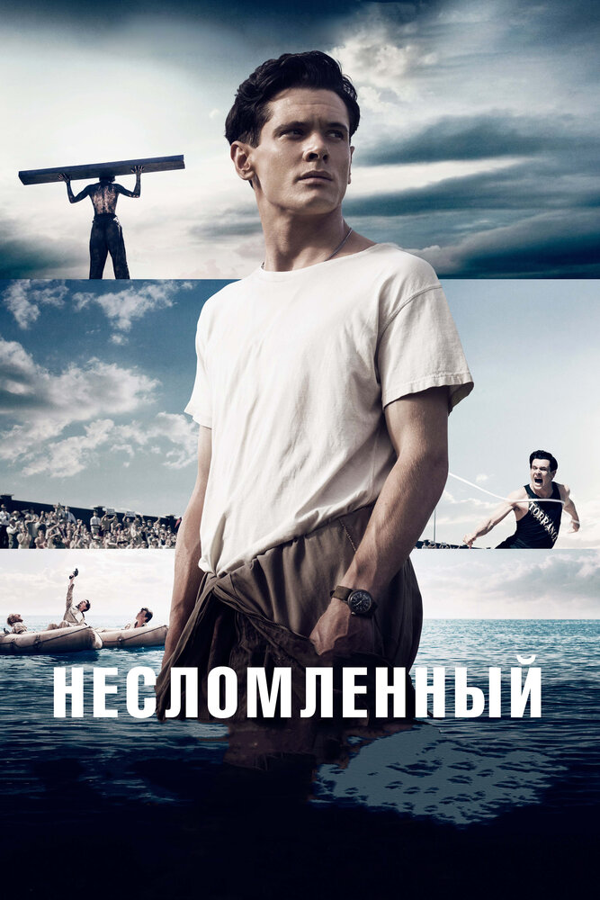 Несломленный / Unbroken. 2014г.