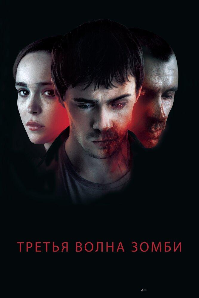 смотреть онлайн Третья волна зомби (2018) бесплатно