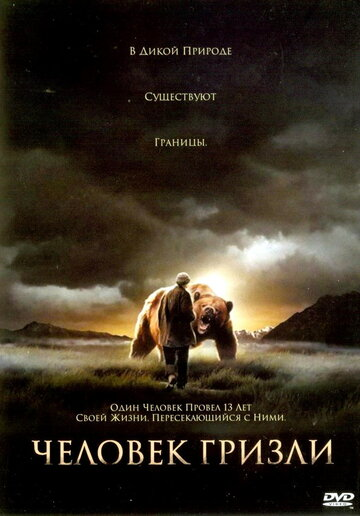 ������� ������ (Grizzly Man)