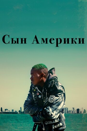 Родной сын / Native Son 2019г.