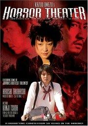 Смотреть онлайн Театр ужасов Кадзуо Умэдзу: Дом жуков