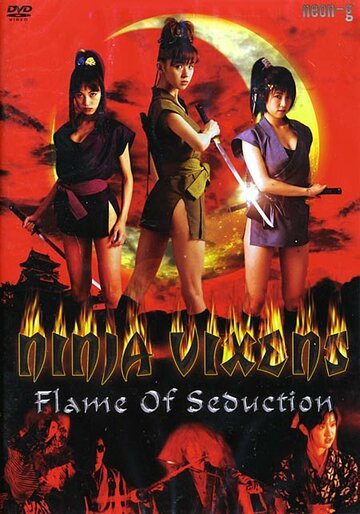 Ведьмы — ниндзя: Пламя обольщения (2002)