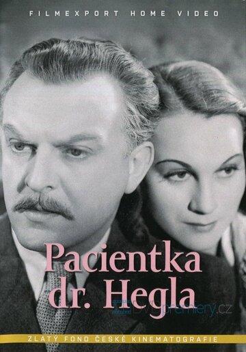 Пациентка доктора Гегла (1940)