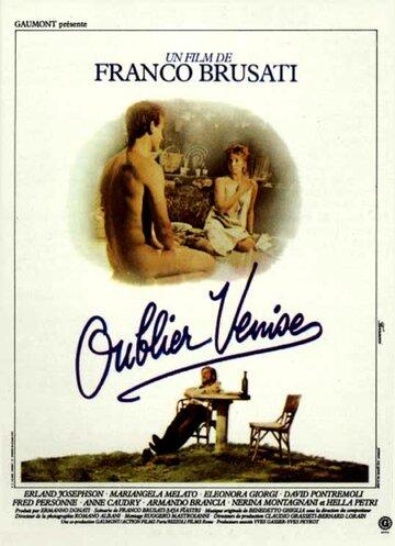 Забыть Венецию (1979)