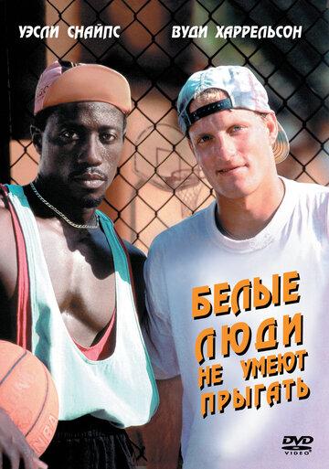 Белые люди не умеют прыгать / Баскетбол - игра для черных