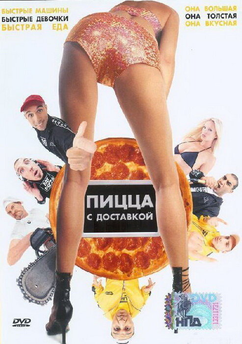 Фильмы Пицца с доставкой