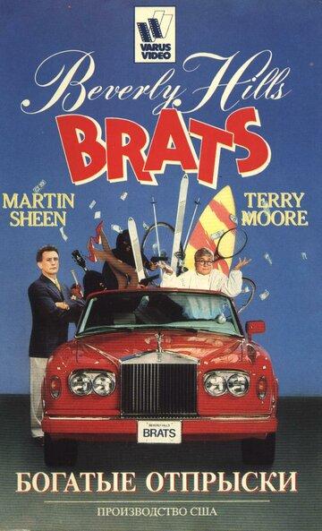 Богатые отпрыски (1989)