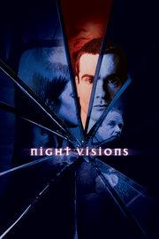 Смотреть онлайн Ночные видения