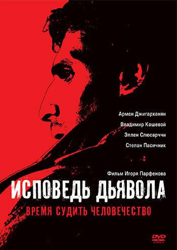 Исповедь дьявола (2008) полный фильм