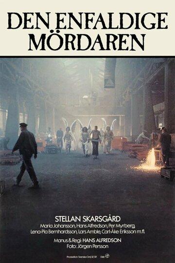Бесхитростное убийство (1981)