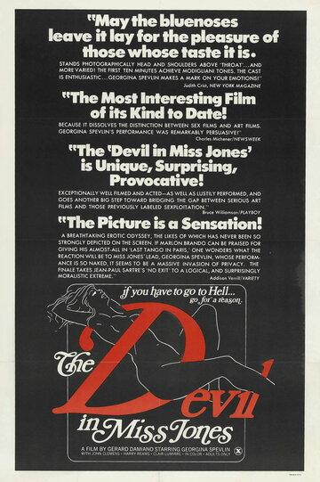 Дьявол в мисс Джонс (1973) полный фильм онлайн