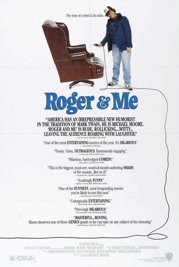 Роджер и я (1989)