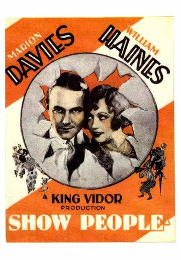 Люди искусства (1928) полный фильм онлайн