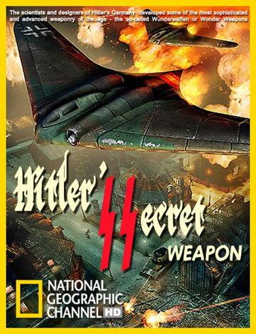 Секретное оружие Гитлера (1991)