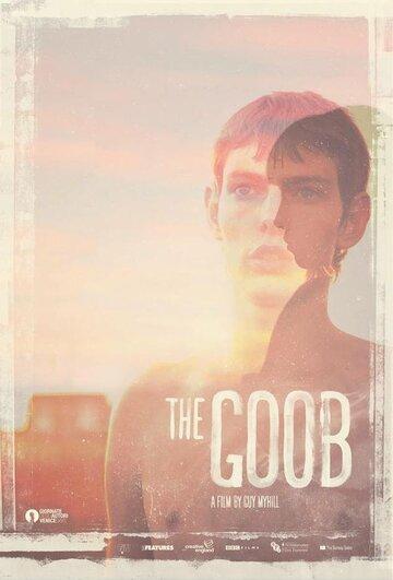 Гооб (The Goob)