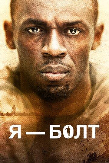 Я – Болт / I Am Bolt (2016) смотреть онлайн